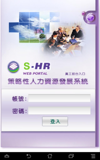S-HR|玩商業App免費|玩APPs