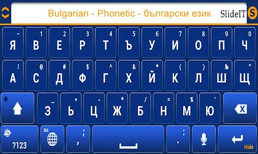 SlideIT Bulgarian Phonetic Screenshot 6