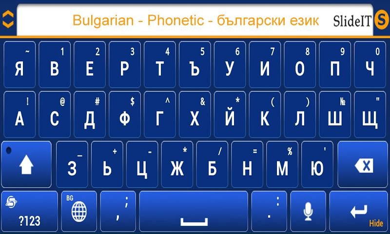 SlideIT Bulgarian Phonetic- screenshot