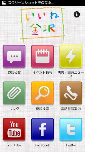 Kanazawa Official App 2.11.001 Windows u7528 4