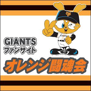 GIANTSファンサイト