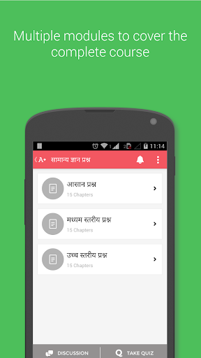 India GK Quiz FREE