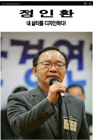 【免費通訊App】정인환 [군포시민 사랑이야기]-APP點子