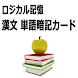 ロジカル記憶 漢文単語暗記カード センター国語無料勉強アプリ