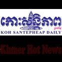 Koh SantePheap: Hot Khmer News icon
