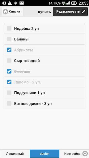 Списки + WEB версия: DasSpisok