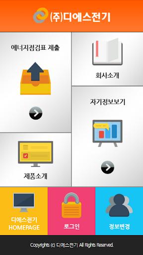 免費商業App|디에스전기|阿達玩APP