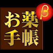 おくすり手帳(β)