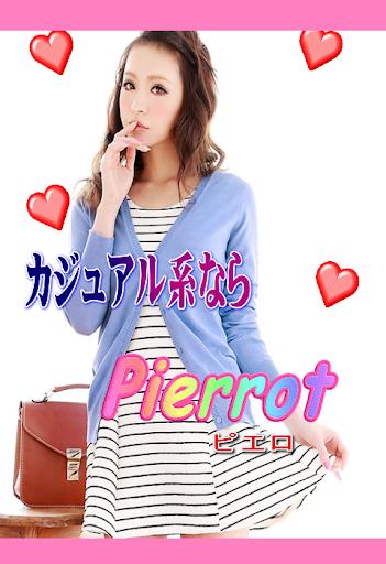 Pierrot【ピエロ】女子向けの服の通販アプリ♪
