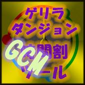 【GCM版】ゲリラダンジョン時間割ツール