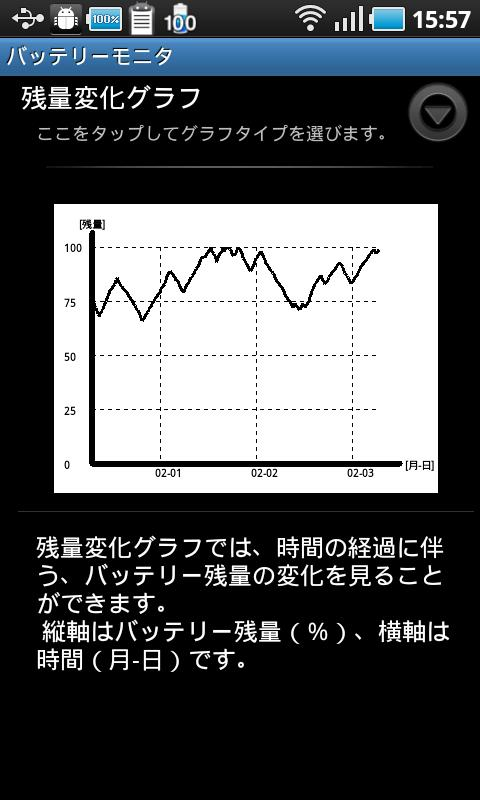 battery monitor 3- screenshot