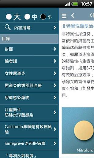 【免費醫療App】《醫藥人》第151期-APP點子