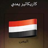 كركاتير يمني