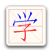 Learn Chinese Hanzi
