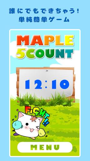 君の時計は正確か?ピッタリ止めて!「Maple5Count」