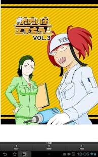 ただいま工事ちゅう!vol.3