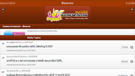 KhonKaenLink.info- screenshot thumbnail