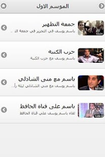 باسم Bassem - screenshot thumbnail