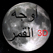 Phases of Moon Astronomy 3D