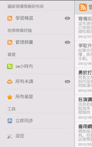 IM愛管理 教育 App-愛順發玩APP