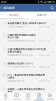 Screenshot of 用药助手
