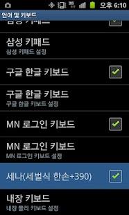세나 (세벌식 한손+390) 입력기 - screenshot thumbnail