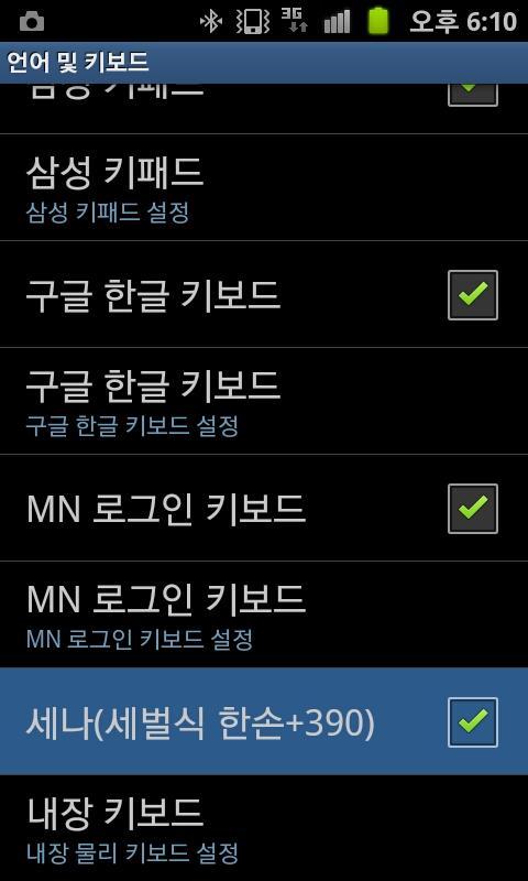 세나 (세벌식 한손+390) 입력기 - screenshot