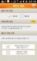 Screenshot of 쿠폰북