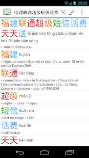 漢拼漢英詞典專業版(原名:瀚評漢英詞典專業版)