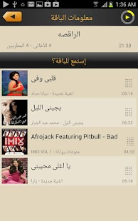 eTarab Music- screenshot thumbnail