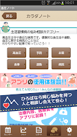 Screenshot of HBPnote -Become healthier-