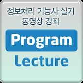 정보처리 기능사 실기 동영상 강좌 강의