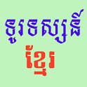 Khmer TV News icon