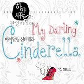 환상로맨스 > My Darling Cinderella<