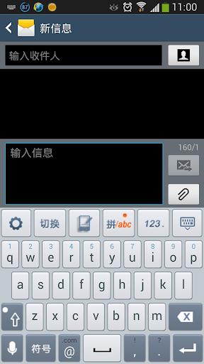 玩免費工具APP|下載SCUT gPen手写输入法 app不用錢|硬是要APP