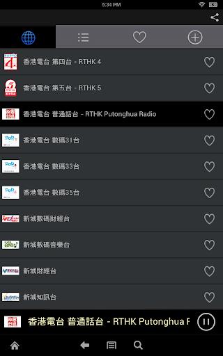 香港廣播網絡電台