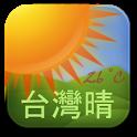 台灣晴 - 天氣 氣象 預報 停課 颱風 地震 影音 小工具 icon