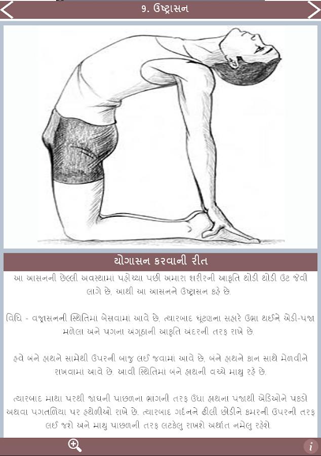 Yoga Pdf In Gujarati Fubrown