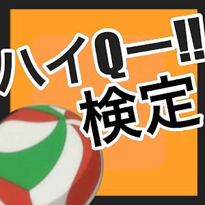 ハイQー!!検定 漫畫 App LOGO-APP試玩