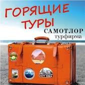 Горящие путевки из Челябинска
