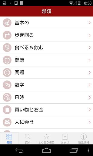 中国語の翻訳 - 翻訳機能・学習機能・音声機能