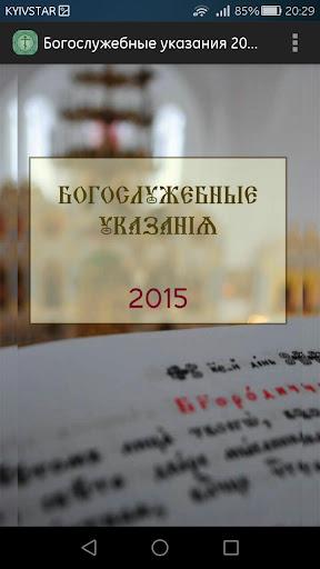 Богослужебные указания 2015