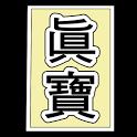 고문진보후집 icon