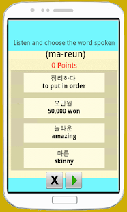 Learn Korean Words (Lite)- screenshot thumbnail