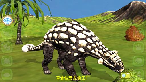 玩免費教育APP 下載恐龙 3D - Ankylosaurus app不用錢 硬是要APP
