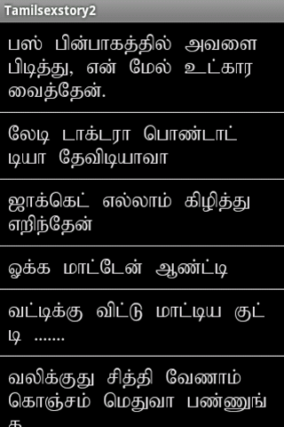 Tamil Sex Stories - screenshot