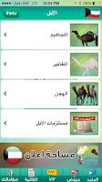 Screenshot of سوق الحلال