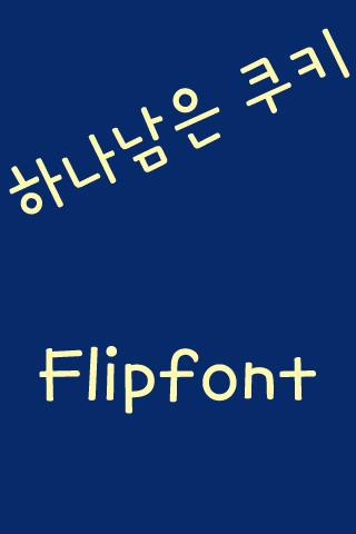 AaLastCookie™ Korean Flipfont