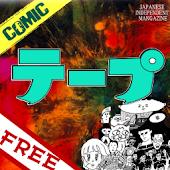 COMIC テープ / 蒼室寛幸責任編集【無料版】