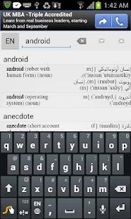 قاموس انجليزي عربي - screenshot thumbnail